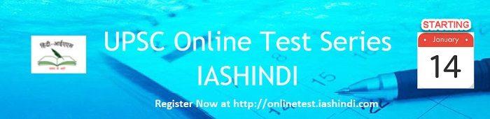 cropped-ias-hindi-online-test.jpeg