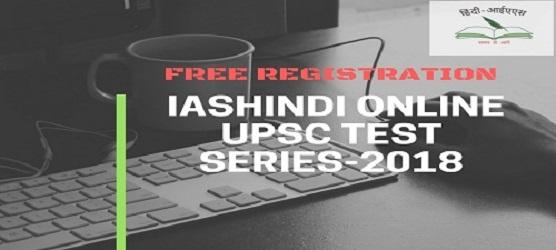iashindi online test series1