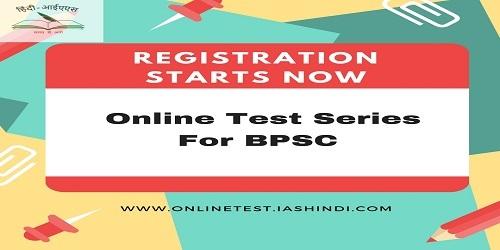 bpsc test series