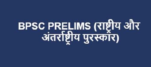 BPSC prelims answer key